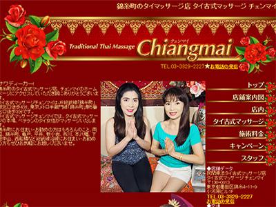 錦糸町 チェンマイ(Chiangmai)
