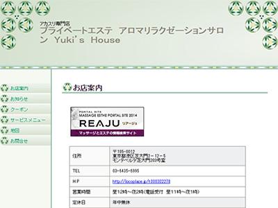 浜松町Yuki's House