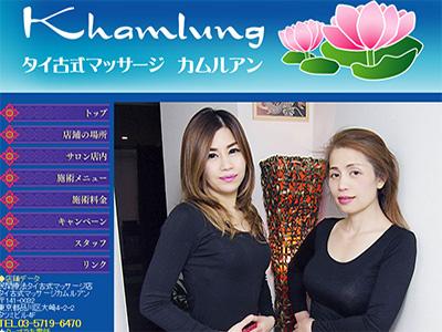 五反田 カムルアン(Khamlung)