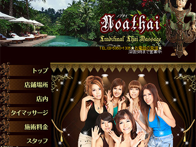 池袋 ノアタイ(Noathai)
