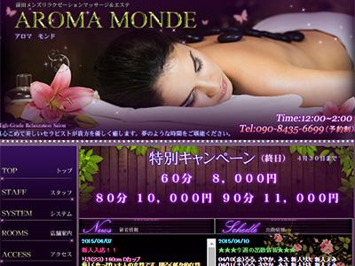 蒲田 アロマモンド(AROMA MONDE)