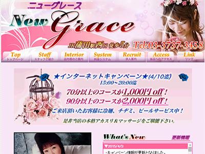 蒲田 ニューグレース(NEW GRACE)