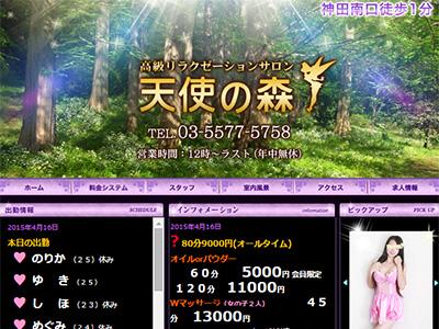 神田 天使の森