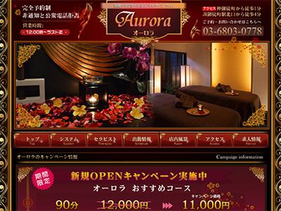 御徒町 オーロラ(Aurora)