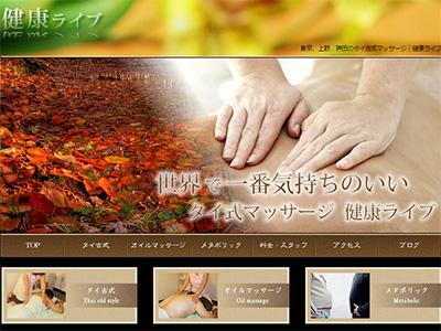 神田 健康ライブ