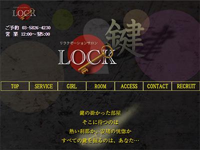 御徒町 LOCK(ロック)