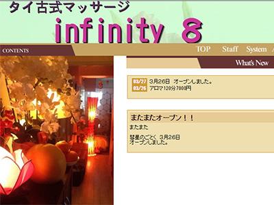新大久保 Infinity8