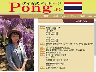 池袋 ポン(Pong)