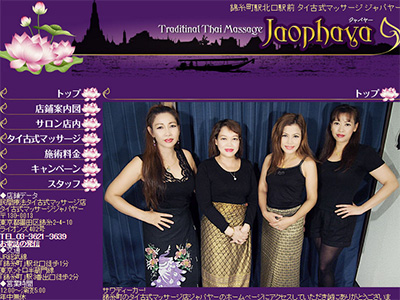 錦糸町 ジャパヤー(Jaophaya)