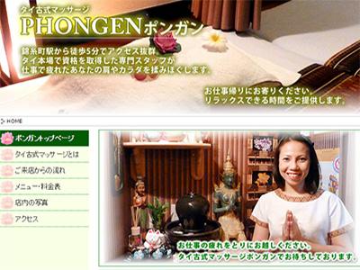 錦糸町 ポンガン(Phongen)