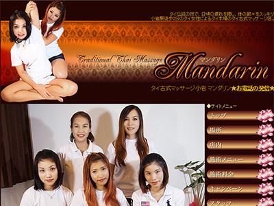 小岩 マンダリン(Mandarin)