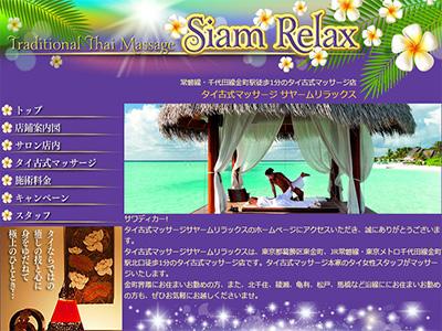金町 サヤームリラックス(SiamRelax)