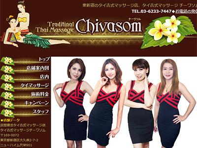 新大久保 チーワソム(Chivasom)
