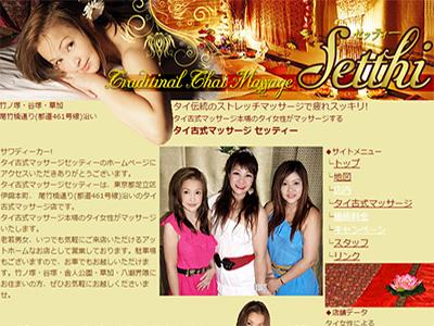 竹ノ塚 セッティー(Setthi)
