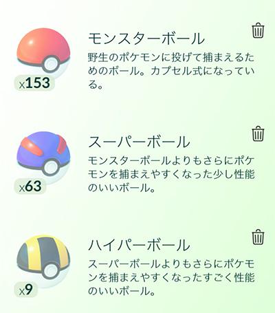 ポケモンGO5