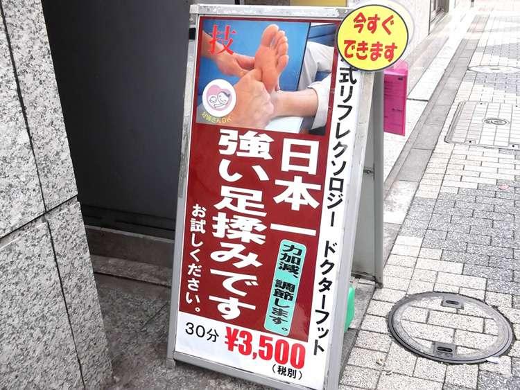 ドクターフットPREMIUM新橋店